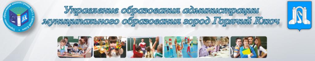 Управление образования администрации МО г. Горячий Ключ